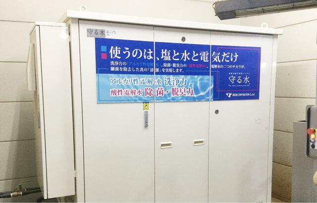 電解水生成器【アルカリ水&酸性水】